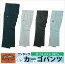 作業ズボン カーゴパンツ 作業服 ベトナムズボン 特価、セール、激安 この品質でこの価格 sw-1608