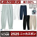 ニッカポッカ ニッカズボン 作業服 作業着 作業ズボン年間用素材 お手ごろ価格 特価 綿100%の定番 ニッカズボン sw-2525