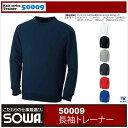 トレーナー(裏パイル) 作業シャツsw-50009-b