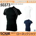 インナーシャツ アンダーシャツ春夏 半袖シャツ インナーウェアシャツ/吸汗速乾/送料無料ゆうパケット便sw-50373 ボディーサポートウエア 身体をサポート。