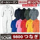 作業服 作業着 つなぎ ツナギ 綿100% エリ付 ツナギ服 続服 ツヅキ オープンカラー sw-9800
