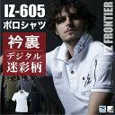 半袖ポロシャツ アイズフロンティア I'Z FRONTIER 作業服 作業着 クールマックスシャツ if-605