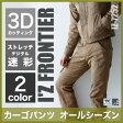 アイズフロンティア I'Z FRONTIER カーゴパンツ 作業ズボン 作業服 作業着 デジタル迷彩ストレッチ if-7252c