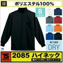 ハイネックシャツ/作業服/作業着 /作業シャツ吸汗速乾DRY+PLUS 3D吸汗速乾 ハイネッ