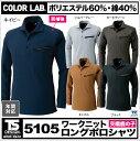 長袖ポロシャツ(肩刺し子) 作業服 作業着 作業シャツ COLOR LAB カラーラボ tw-5105