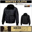 長袖ジャケット 防寒ジャンパー TS DESIGN ジャケットWINTER CLOTH tw-846326-b