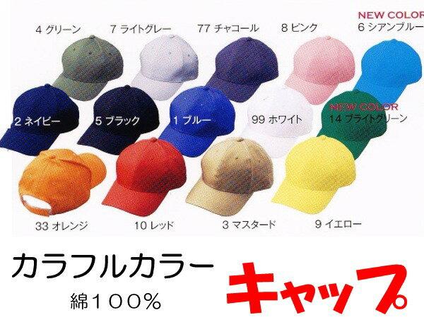 カラフル カラー キャップ yt-1017帽子
