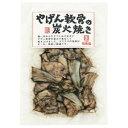伍魚福 おつまみ (S)やげん軟骨の炭火焼き 80g×10入り 230140