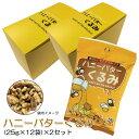 ハニーバターくるみ (25g×12袋)×2セット【送料無料】