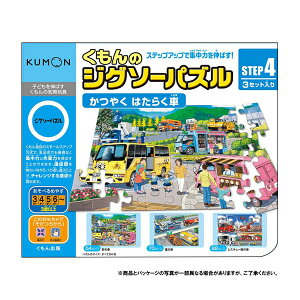 KUMON くもん STEP4 かつやく はたらく車 3歳以上 JP-