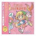 CD たのしいこども英語教室 KCF-4001【送料無料】
