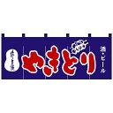 Nのれん 3425 味自慢 やきとり 酒・ビール【送料無料】
