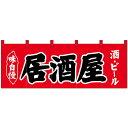 Nのれん 25019 味自慢 居酒屋 酒・ビール 赤地【送料無料】
