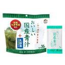ユニマットリケン おいしい国産青汁+乳酸菌 90g(3g×30袋)【送料無料】