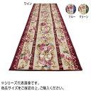 マリア 廊下敷 廊下マット 80×700cm