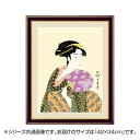 アート額絵 喜多川歌麿 「団扇を持つおひさ」 G4-BU031 42×34cm【送料無料】
