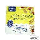 福楽得 いわしとブラン 燻製アーモンド入り 38g×20袋【送料無料】