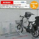 ダイケン 自転車ラック サイクルスタンド CS-G3B 3台用【送料無料】