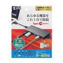 サンワサプライ USB Type-C ドッキングハブ (HDMI・LANポート・SDカードリーダー付き) USB-3TCH14S【送料無料】