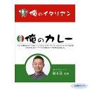 橋本改監修 俺のカレーイタリアン 10食セット