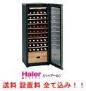 設置までします!送料設置料込み Haierハイアール 51本収納可能な大型ワインクーラー 大型ワインセラーJQ-F160A-K(K) 業務用ワインセラ..