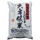 コウノトリ舞い降りるコシヒカリ 六方銀米 10Kg(5kg白米×2)