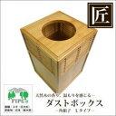 【送料無料】星野工業 高級日光杉 匠のくず入れ 角組子 H=300