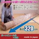 【送料無料】長〜いビニール袋 【4枚組】 最大収納サイズ:直径30cm/長さ280cm 日本製