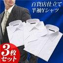 【送料無料】半袖 ワイシャツ3枚セット M 【 3点お得セット 】