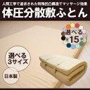 【送料無料】15色から選べる体圧分散敷ふとん ダブル マリン 日本製