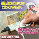 【送料無料】小型盗撮・盗聴発見器 電池式 切り替えスイッチ付...