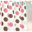 【送料無料】間仕切りカーテン 【巾60-110×丈200cm/ピンク ドット柄】 タッセル・フック・リングランナー付き 『ラウンドドット』