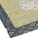 い草ラグマット 上敷き / 本間 4.5畳 286×286cm / 3つ折り 両面い草 天然素材 和風 インテリア 『古都』 九装