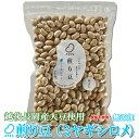 【送料無料】お試しに!煎り豆(ミヤギシロメ) 無添加 3袋