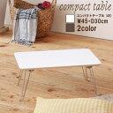 【送料無料】コンパクトテーブル(ホワイト) 幅45cm/折りたたみテーブル/ローテーブル/軽量/ミニサイズ//鏡面天板/完成品/NK-452
