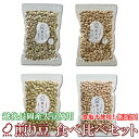 【送料無料】お試しに!煎り豆150g 味比べセット4種類【4袋セット】(各種1袋)