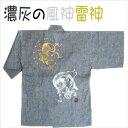 【送料無料】風神雷神の手書き絵・しじら織甚平 キングサイズ濃灰3L