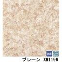 サンゲツ 住宅用クッションフロア 2m巾フロア プレーン 品番XM-1196 サイズ 200cm巾×3m