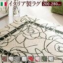 【送料無料】イタリア製ゴブラン織ラグ Camelia〔カメリア〕200×280cm ラグ ラグカーペット 長方形 3 :グリーン【代引不可】