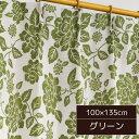 【送料無料】ボタニカル柄遮光カーテン 2枚組 100×135cm グリーン 花柄 遮光カーテン 洗える アートフラワー