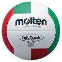 【送料無料】モルテン(Molten) バレーボール4号球 ソフトタッチ鈴入りボール V4SLBL