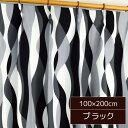 【送料無料】波柄カーテン 【2枚組 100×200cm/ブラック】 洗える 形状記憶 白フルダル 『ゼファー』
