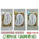 【送料無料】煎り豆(長岡肴豆) 味比べセット3種類【9袋×2セット】(各種6袋)
