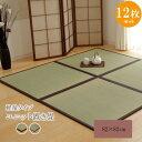 【送料無料】い草 置き畳 ユニット畳 国産 半畳 グリーン 約82×82cm 12枚組 (裏:滑りにくい加工)