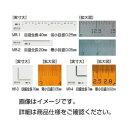 【送料無料】(まとめ)顕微鏡用マイクロルーラーMR-3(5枚組)【×3セット】
