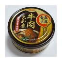 【送料無料】国産牛肉大和煮 12缶【代引不可】