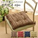 【送料無料】北欧風 椅子クッション/座布団 【シート型 ネイビー】 約43×43cm 正方形 日本製 洗える シェニール織 『エルピス』