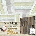 【送料無料】【ウォジック】8帖天井用&家具や建具が新品に!壁にもカンタン壁紙シートW-WA322オールドウッドブラウン(50枚組)【代引不可】