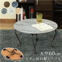 【送料無料】モダン折れ脚テーブル丸型 MWH(マーブルホワイト)【代引不可】