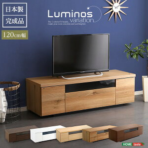 【送料無料】テレビ台/テレビボード 【幅120cm ウォー